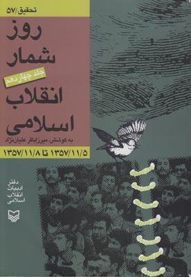 تصویر روز شمار انقلاب اسلامی (جلد 14)