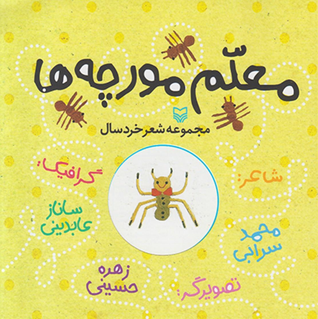 تصویر معلم مورچه ها