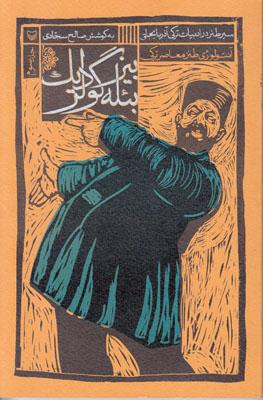 تصویر سیر طنز در ادبیات ترکی آذربایجانی ج 3