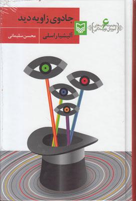 تصویر آموزش نویسندگی 6( جادوی زاویه دید)