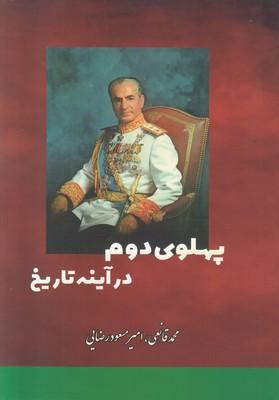 تصویر پهلوی دوم در آینه تاریخ