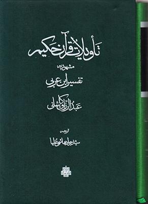 تصویر تاویلات قرآن حکیم2 جلدی (قابدار)