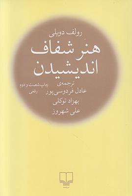هنر شفاف انديشيدن/رقعي/ش/چشمه