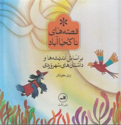 تصویر مجموعه قصه های ناکجا آباد(6جلدی)