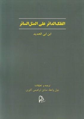 تصویر الفلک الدائر علی المثل السائر