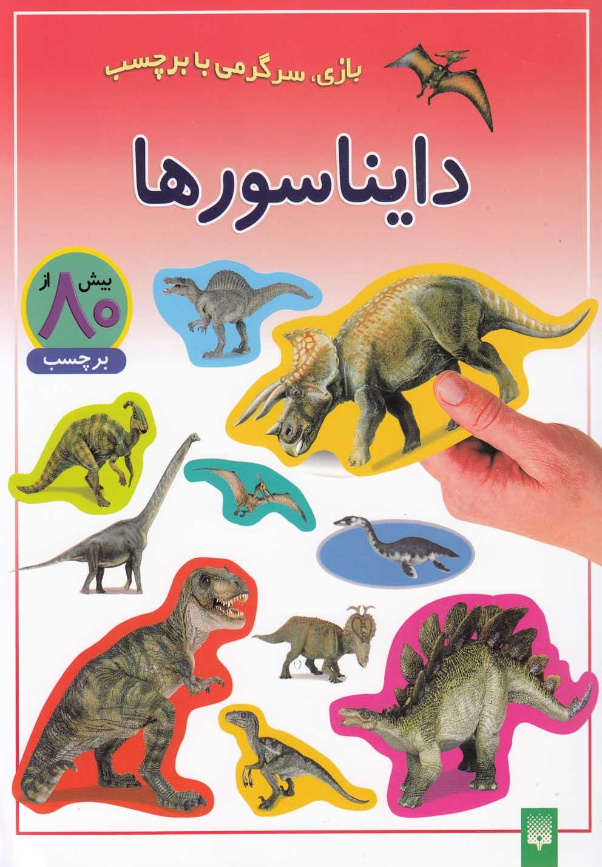 تصویر دایناسورها(بازی،سرگرمی با برچسب)