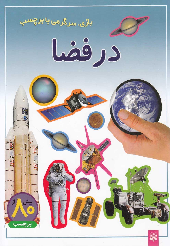 تصویر در فضا(بازی،سرگرمی با برچسب)