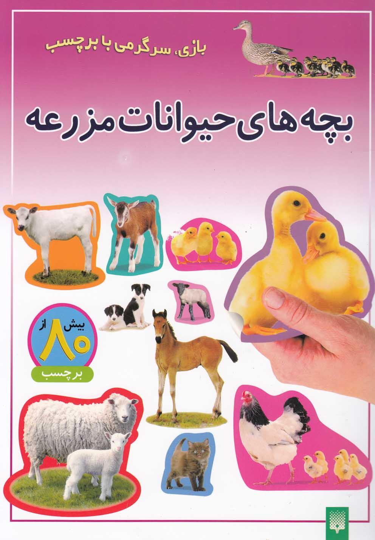 تصویر بچه های حیوانات مزرعه(بازی،سرگرمی با برچسب)