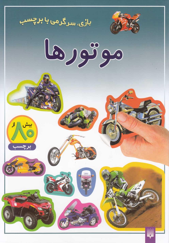 تصویر موتورها(بازی،سرگرمی با برچسب)