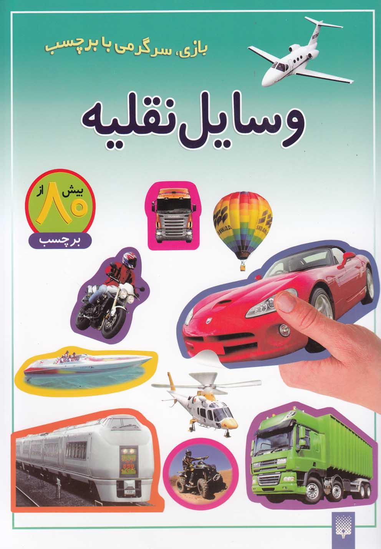 تصویر وسایل نقلیه(بازی،سرگرمی با برچسب)