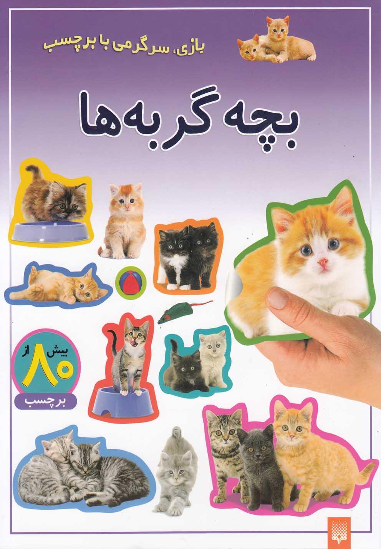 تصویر بچه گربه ها(بازی،سرگرمی با برچسب)