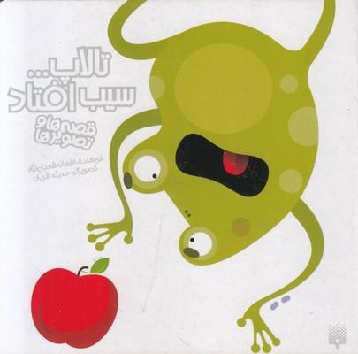 تالاپ...سیب افتاد (قصه ها و تصویرها)