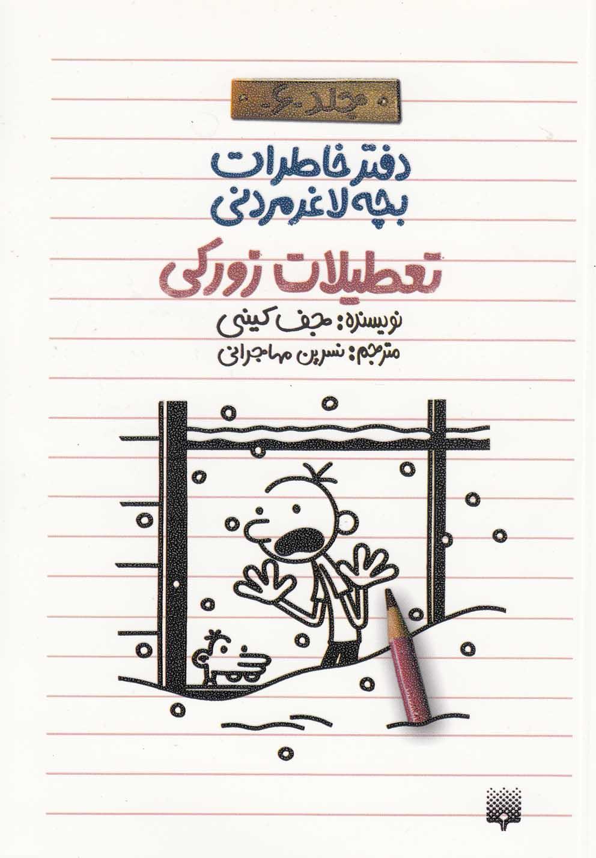 دفتر خاطرات بچه لاغرمردنی6