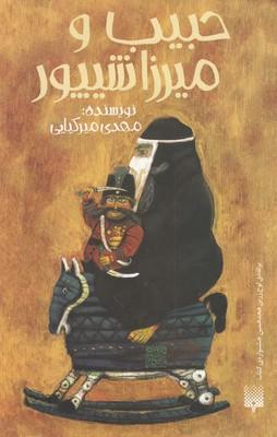 تصویر حبیب و میرزا شیپور