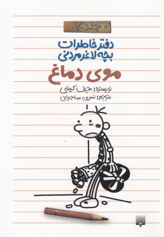 دفتر خاطرات بچه لاغرمردنی7/موی دماغ/ش/پیدایش