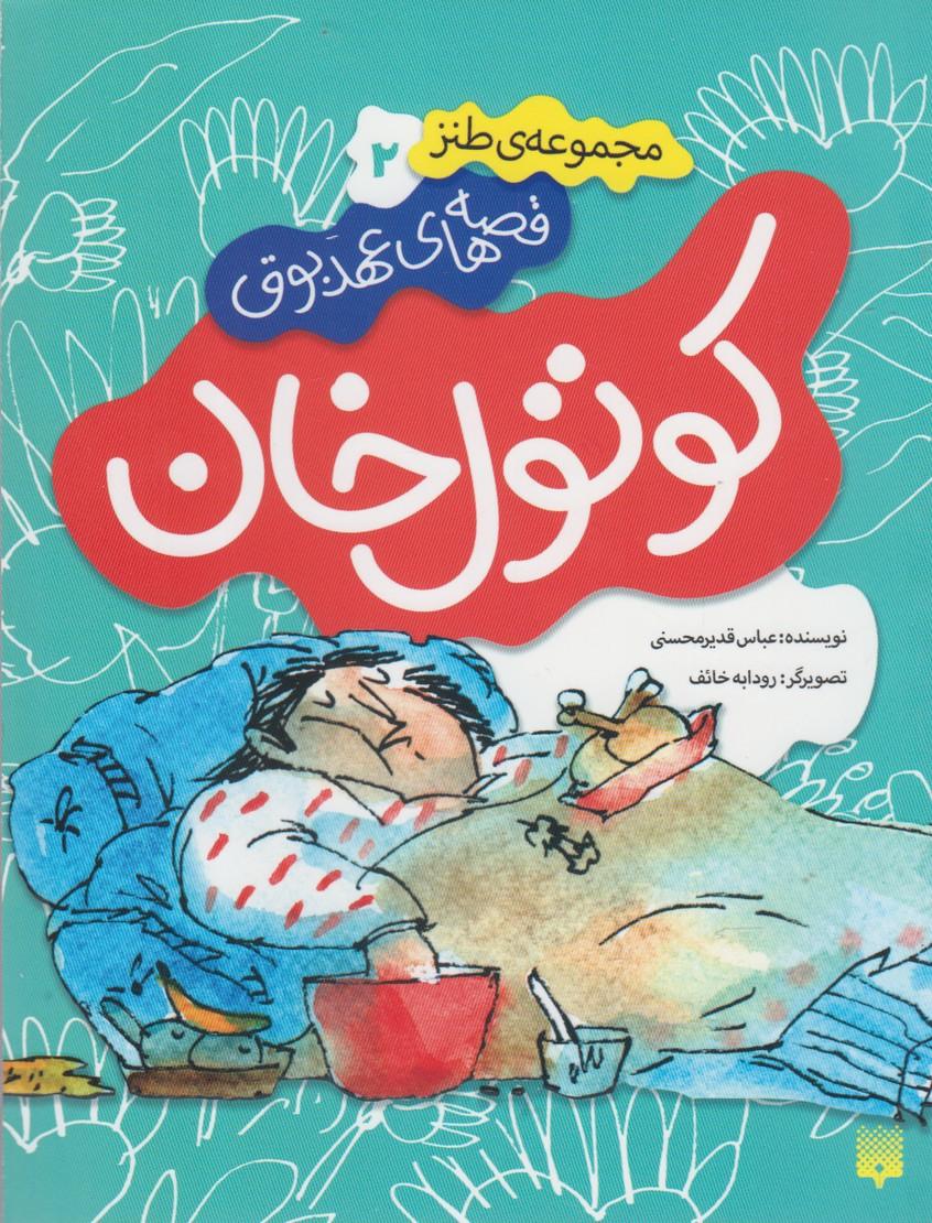 تصویر قصه های عهد بوق 2 (کوتول خان)