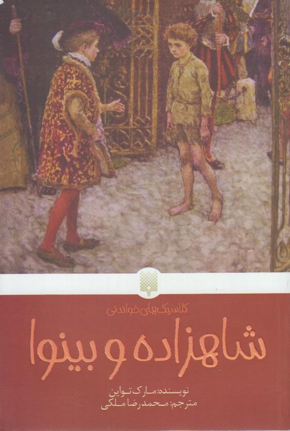 تصویر شاهزاده و بینوا (کلاسیک های خواندنی)