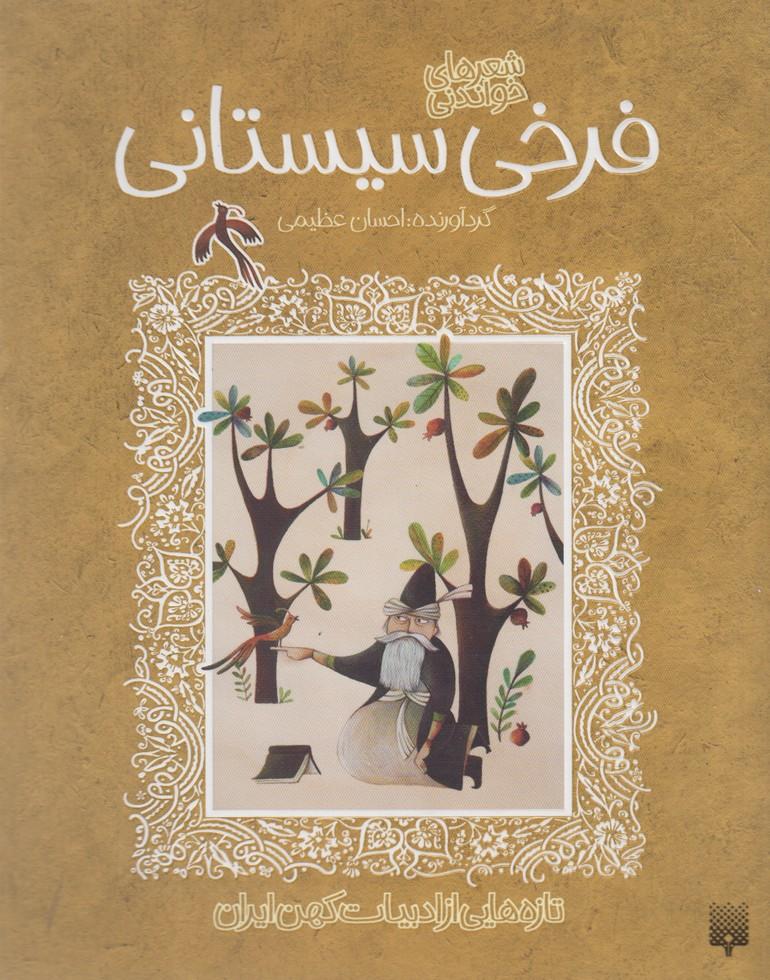 تصویر فرخی سیستانی (تازه هایی از ادبیات کهن ایران)