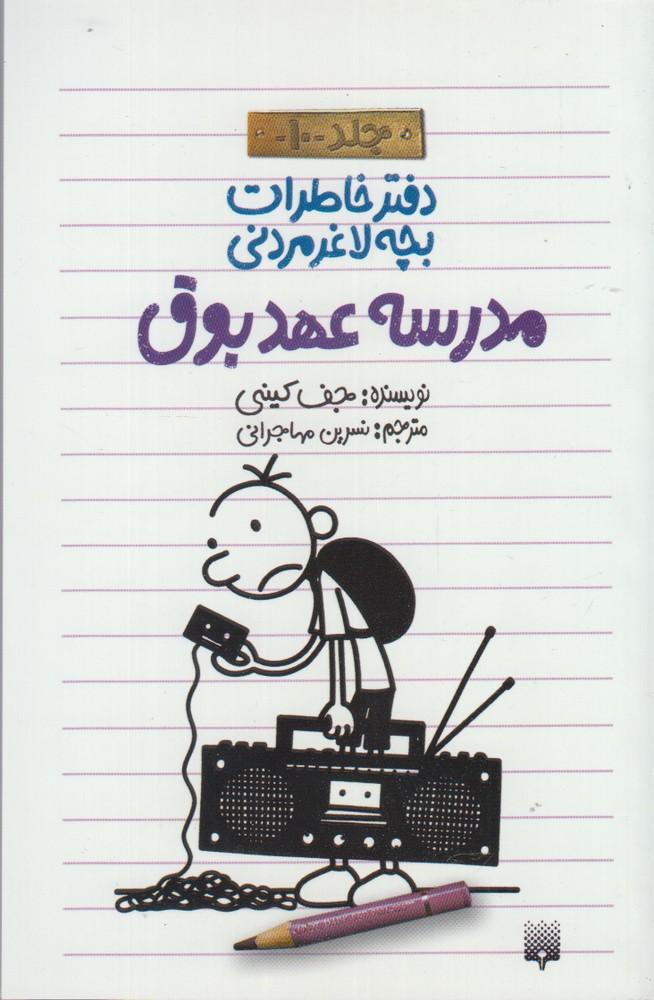 تصویر دفتر خاطرات بچه لاغرمردنی10