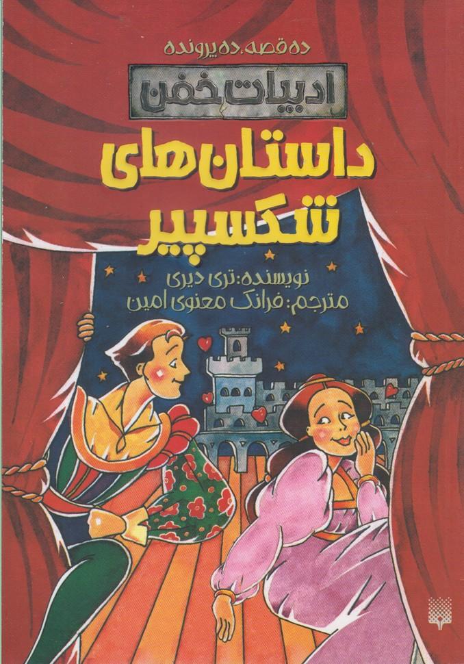 تصویر داستان های شکسپیر (ادبیات خفن:10 قصه،10 پرونده)