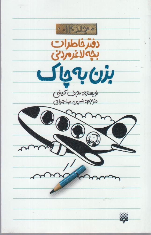 تصویر دفتر خاطرات بچه لاغرمردنی 12