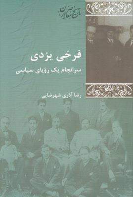 تصویر فرخی یزدی سرانجام یک رویای سیاسی