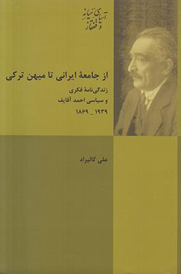 تصویر از جامعه ایرانی تا میهن ترکی