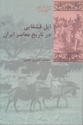 تصویر ایل قشقایی در تاریخ معاصر ایران