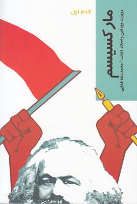 تصویر قدم اول مارکسیسم