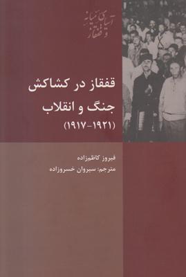 تصویر قفقاز در کشاکش جنگ و انقلاب