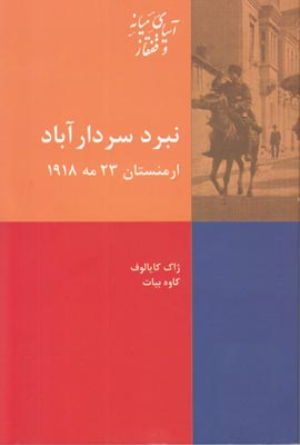 تصویر نبرد سردار آباد