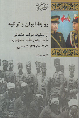 تصویر روابط ایران و ترکیه