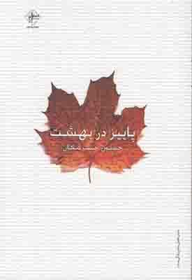 تصویر پاییز در بهشت