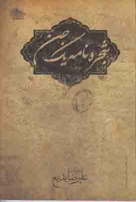 تصویر شجره نامه یک جن