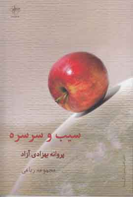 تصویر سیب و سرسره