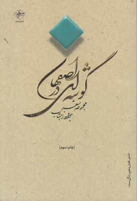 تصویر گوشه ای در اصفهان