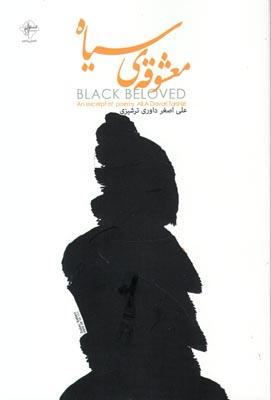 تصویر معشوقه سیاه