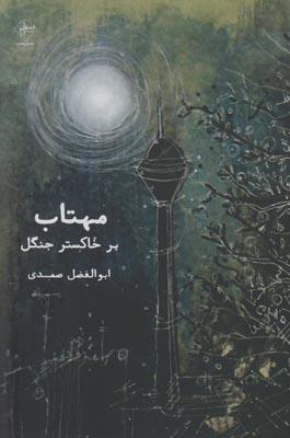 تصویر مهتاب بر خاکستر جنگل