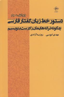 تصویر دستور خط زبان گفتار فارسی