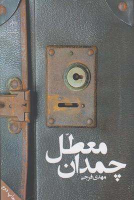 تصویر چمدان معطل