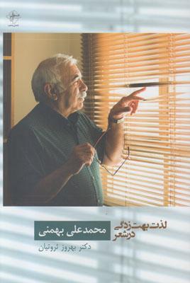 تصویر لذت بهت زدگی در شعر محمدعلی بهمنی