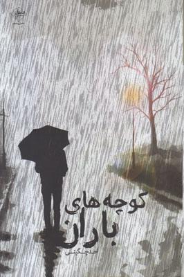 تصویر کوچه های باران
