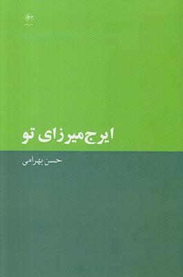 تصویر ایرج میرزای تو