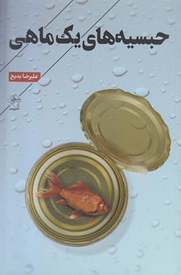 تصویر حبسیه های یک ماهی
