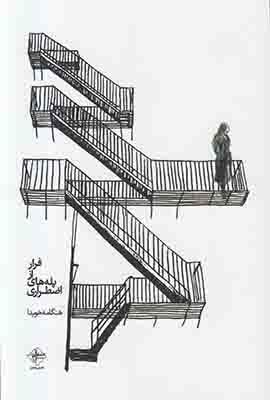 تصویر فرار از پله های اضطراری