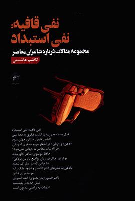 تصویر نفی قافیه نفی استبداد