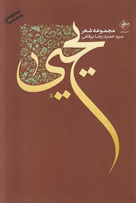 تصویر یحیی (شعر)