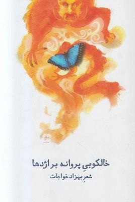 تصویر خالکوبی پروانه بر اژدها