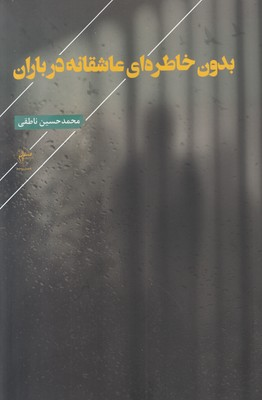تصویر بدون خاطره ای عاشقانه در باران