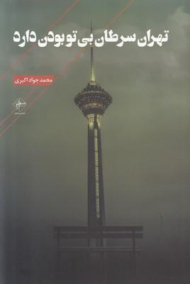 تصویر تهران سرطان بی تو بودن دارد